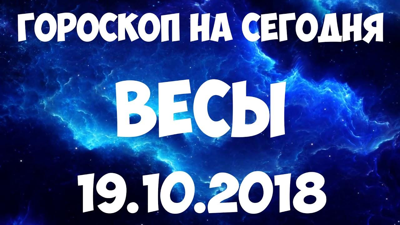 Тем не менее гороскоп на 19 октября предлагает им провести день в каком-то людном месте, повеселится и забыть о проблемах.