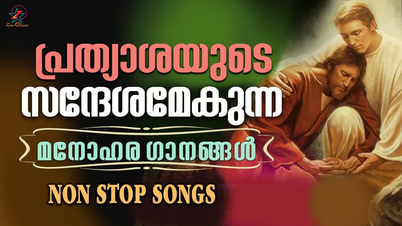 പ്രത്യാശയുടെ സന്ദേശമേകുന്ന മനോഹര ഗാനങ്ങൾ   Malayalam Christian Devotional Songs   Nonstop