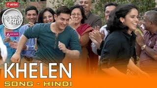 Khelen - Song - Hindi | Satyamev Jayate - Season 3 - Episode 1 - 05 October 2014