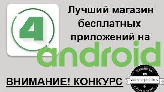 Самый лучший магазин приложений для Android