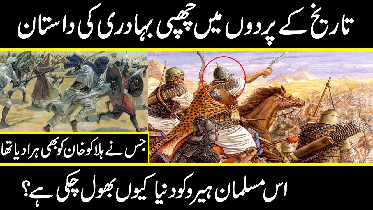 history of muslim heroes | Lion of ain jaloot in urdu hindi | Urdu Cover