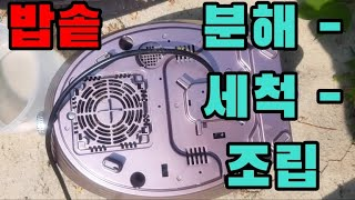 """""""6인용 쿠첸 밥솥  분해-세척-조립?&quo…"""