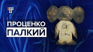 Чебурашка, вельветові піджаки та електронна музика: виставка «Кирил Проценко. Палкий»