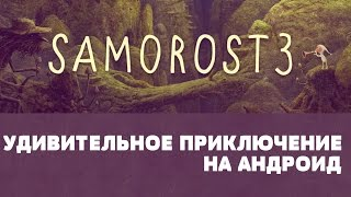Samorost 3 - Шедевр от создателей Machinarium на Android