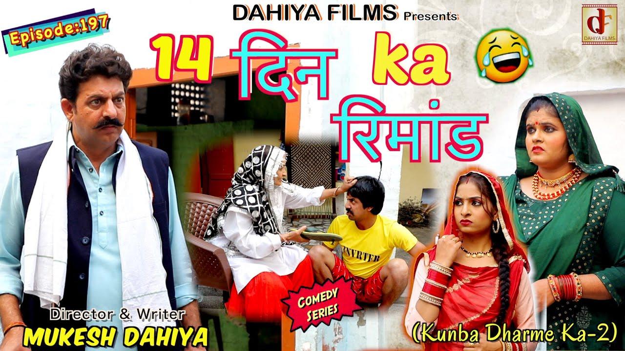 Episode:197(14 दिन का रिमांड ) I Mukesh Dahiya | Haryanvi Comedy  Web Series | DAHIYA FILMS