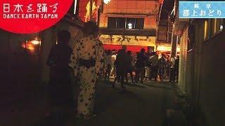 古き良き日本の原風景が 残る郡上八幡、そのイメージとは逆に朝まで踊る...