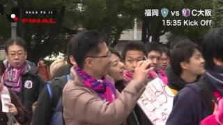 J1昇格プレーオフ 決勝 福岡vsC大阪(ヤンマー)は12/6(日)15:35キ...