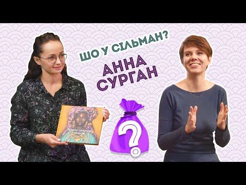 TPK MAPT: Ілюстрація книг, комп'ютерна анімація | Художниця Анна Сурган в