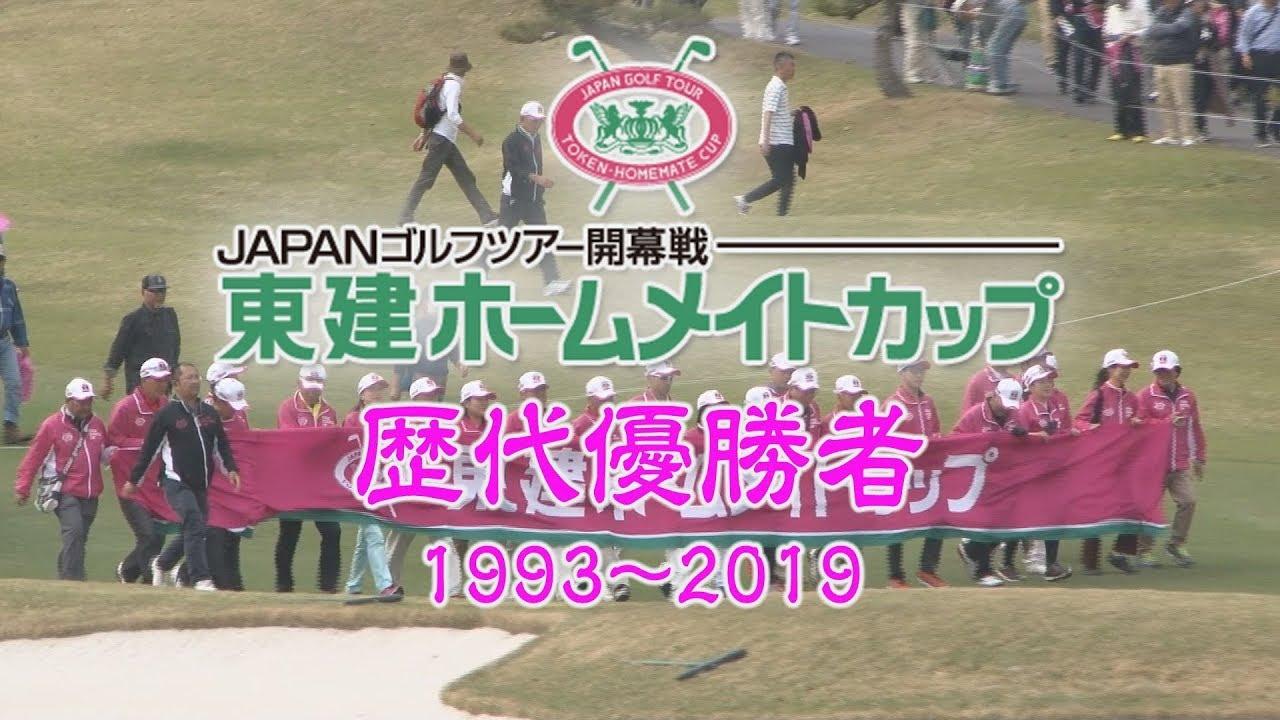 歴代優勝者1993~2019