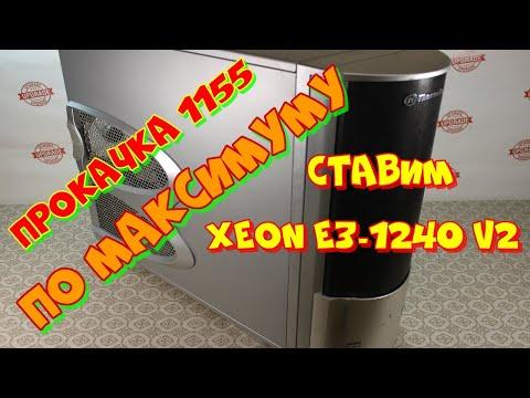 сборка мощного игрового ПК на Xeon E3-1240 V2. прокачка сокета 1155 по максимуму!
