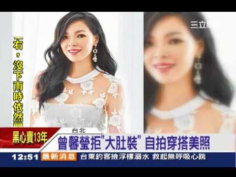 """曾馨瑩拒""""大肚裝"""" 自拍穿搭美照 三立新聞台"""