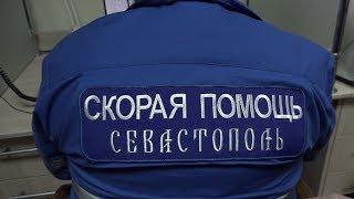 """Севастопольская """"Скорая помощь"""" спасает жизни"""