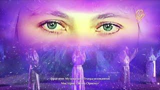 Виктория ПреобРАженская о Воинстве Света Матери Мира