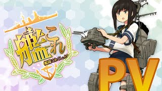 Kantai Collection : KanColle Anime Trailer (PV) (HD)