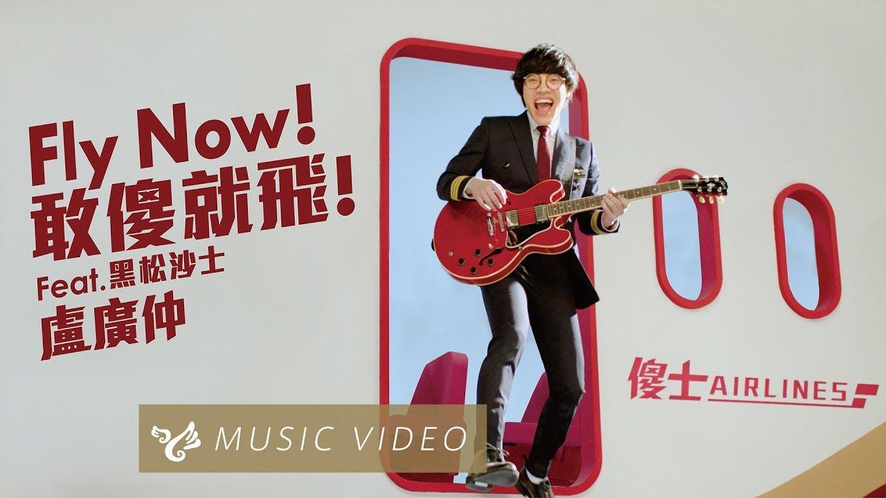 盧廣仲 Crowd Lu 【Fly Now!敢傻就飛!】 Official Music Video(黑松沙士2019年度主題曲)