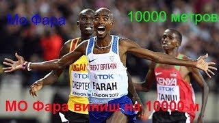 Легкая Атлетика Чемпионат мира. 10000 м. Мо Фара! Лондон