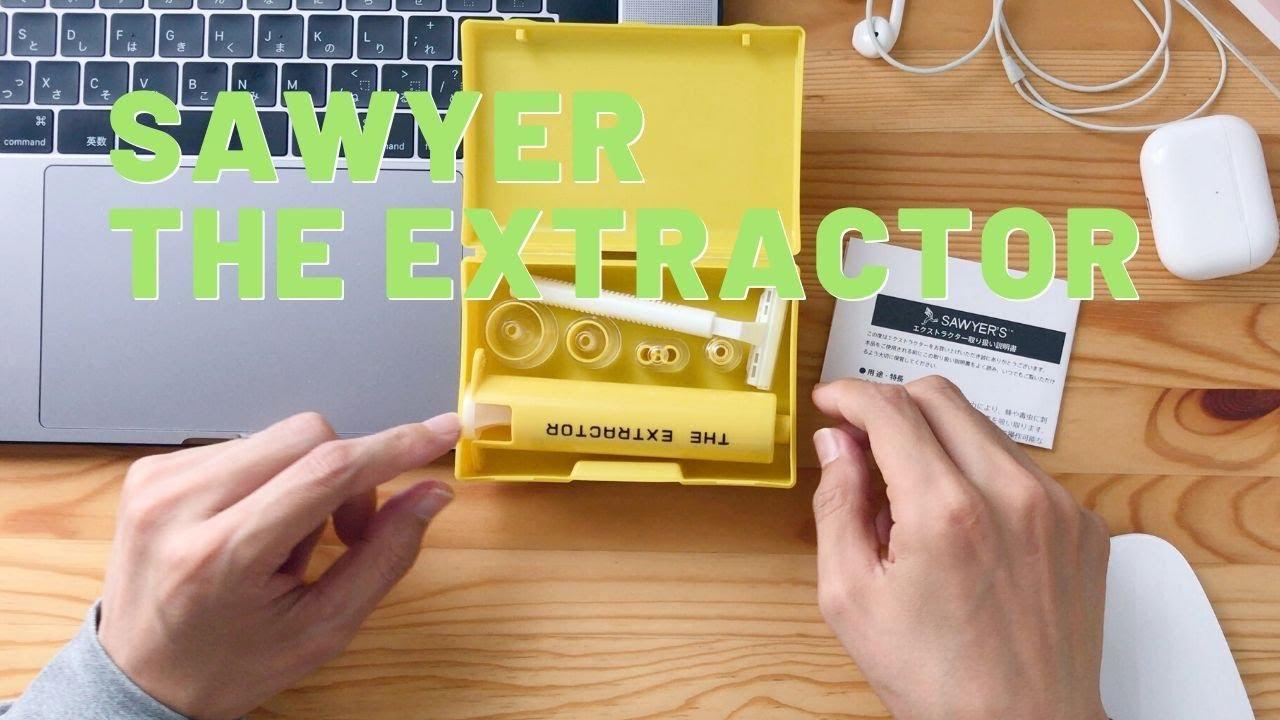 SAWYER ポイズンリムーバー THE EXTRACTOR | アウトドアに持っていきたい軽量な救急用品