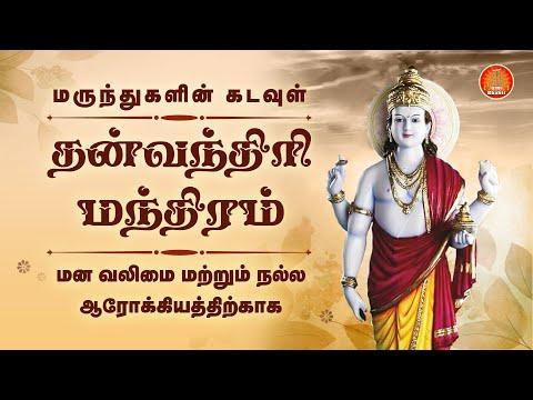 Dhanvantri Maha Mantra Japam | Om Namo Bhagavate Vasudevaya Dhanvantari | Mantras For Healing