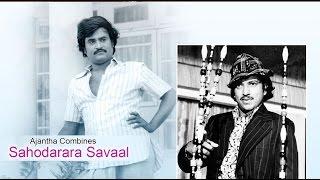 Sahodarara Saval Kannada Full Movie 1977 | Kannada Free Online Movies