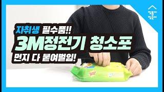 자취생 필수품 3M 청소 도구 세트 사용 리뷰(feat…