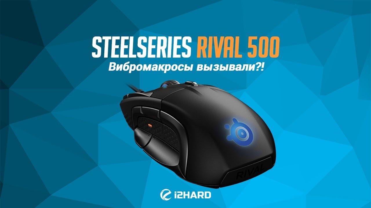 Обзор SteelSeries Rival 500: Вибромакросы завезите?!