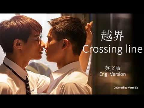 【ENG Version] History 2 越界 Crossing Line  Theme Song