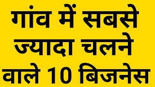 Top 10 New Business ideas 2020 || बेस्ट बिजनेस आईडियाज 2020 || small business ideas | Business ideas