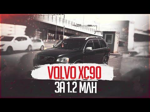 VOLVO XC90 за 1,2 МЛН. АВТОПОДБОР ПОДБОР АВТО МОСКВА СПБ