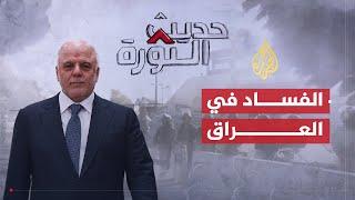 حديث الثورة-احتجاجات العراق وخيارات العبادي في مواجهتها