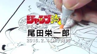 ジャンプ流! vol.03 尾田栄一郎 作画映像PV
