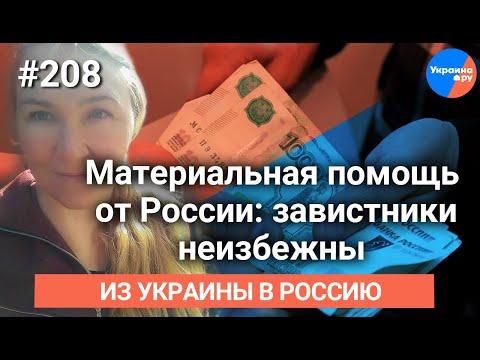 #Из_Украины_в_Россию №208: материальная помощь и завистники