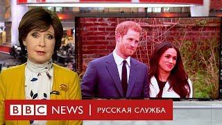 «Жадная герцогиня со скверным характером» конец медового месяца британских СМИ и Меган Маркл