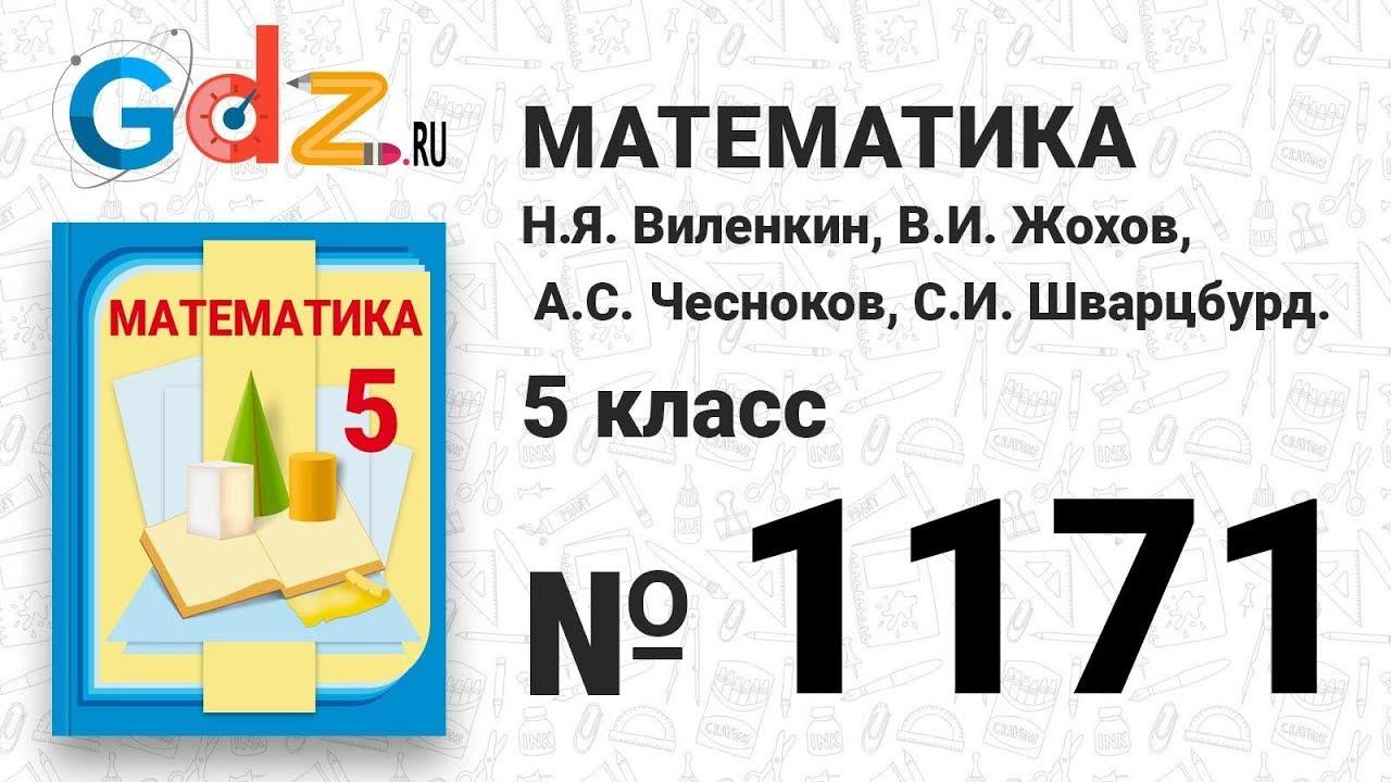 Решебник по математике номер 362