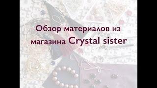 ОБЗОР МАТЕРИАЛОВ из интернет магазина Crystal Sister
