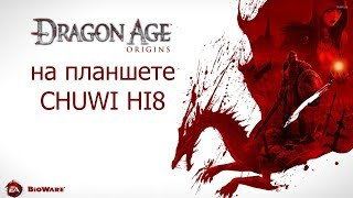 Dragon Age Origins for the Windows tablet Chuwi Hi8 тест игры Ник и Китай