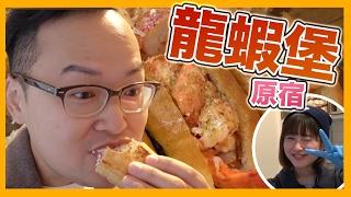 和韓國妹一起去原宿吃超好吃【LUKE'S】龍蝦堡《阿倫來吃喝》
