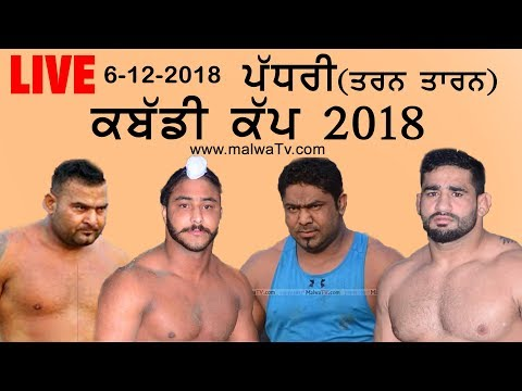 PADHRI KALAN (Tarn Taran) KABADDI CUP - 2018 || LIVE STREAMED VIDEO