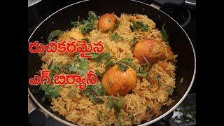 ఎగ్ బిర్యానీ సరికొత్తగా \ egg biryani \ anda biryani \ अंडा बिरयानी कैसे बनाये