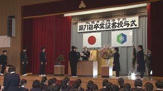 【HTBニュース】札幌の市立中学校で卒業式 1万5千人が巣立ち