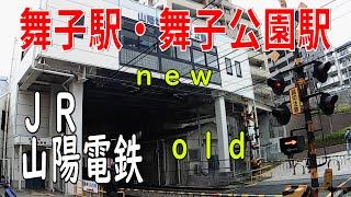 【JR西日本】舞子駅・舞子公園駅【山陽電車】