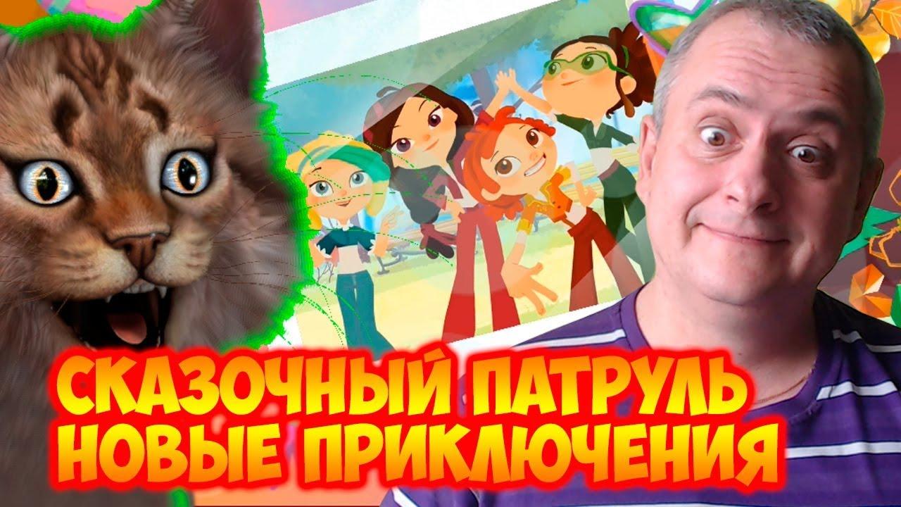 Сказочный Патруль 2 Новые Приключения! Новая ИГРА ...