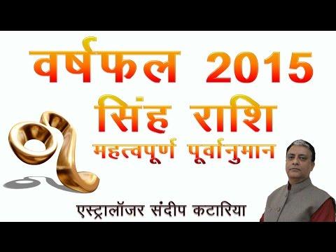 Hindi Simha Rashi Leo Varshafal 2015