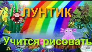 Лунтик Развивающие игры для детей (ПОЛНАЯ ВЕРСИЯ)