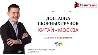 видео Перевозка мебели из Китая в Россию, доставка в СПб, Москву, растаможка