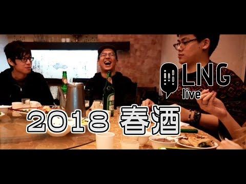 【LNG官方精華】 2018 春酒