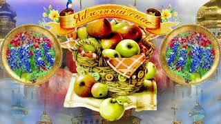 Оригинальное поздравление с праздником ЯБЛОЧНЫЙ СПАС!!! 19 августа Преображение Господне!