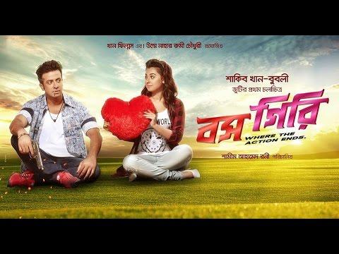 Boss Giri| Shakib Khan And Bubly | Title Song | New Bangla Song | HD 2016