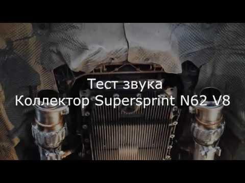 Звук Supersprint коллектора N62 bmw е63