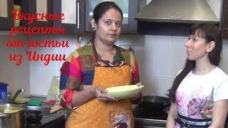 Мастер-класс по приготовлению блюд индийской кухни в Молодежном клубе «Космос».