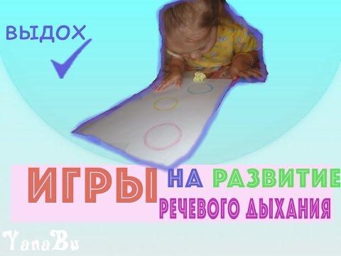Игры на развитие речевого дыхания #Марафонречевойвыдох /YanaBu